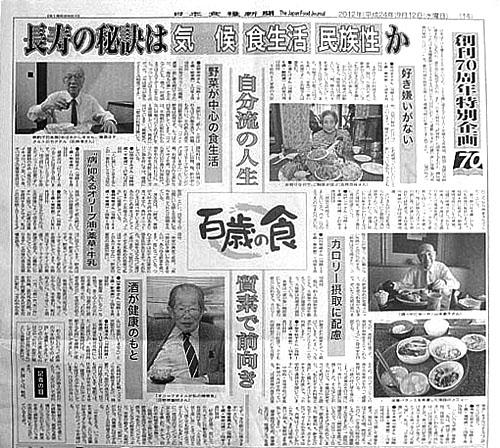 日本食料新聞記事