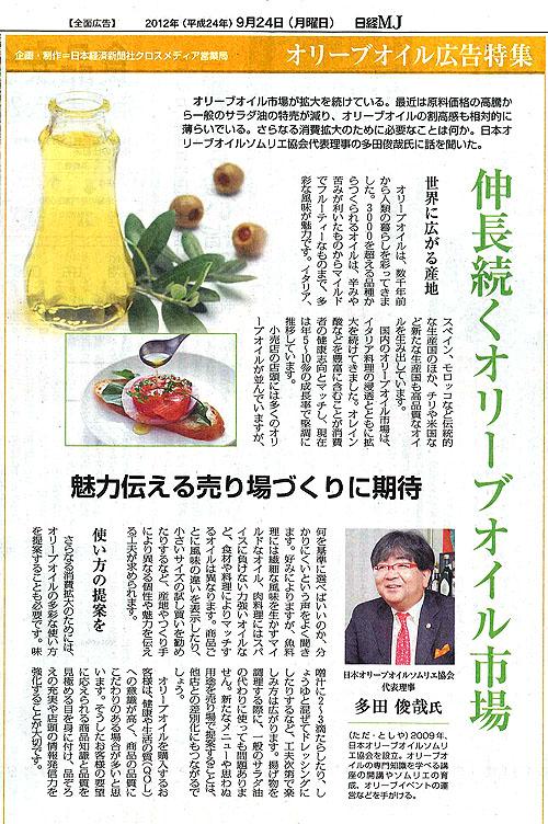 日経MJ新聞にオリーブオイルの記事