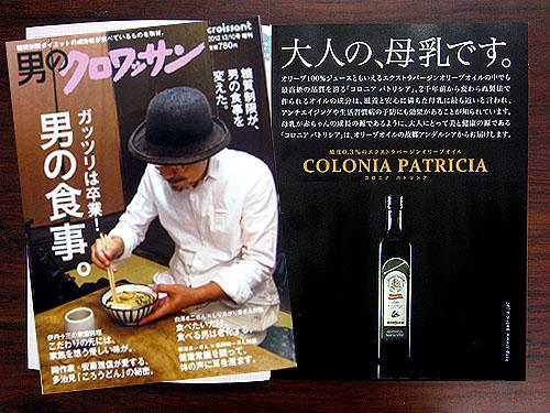 男のクロワッサンにコロニアパトリシアの広告