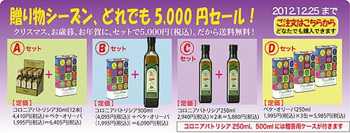 最高級オリーブオイルがセットで5000円均一セール