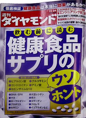 2012.11.24発売の週刊ダイヤモンド