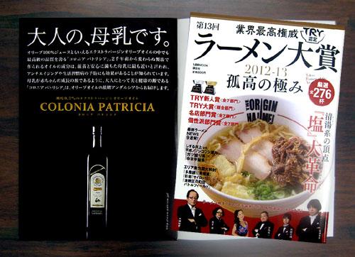 講談社のMOOK『ラーメン大賞』に掲載の、コロニアパトリシア広告