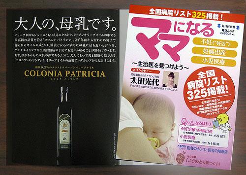 毎日MOOK『ママになる』に掲載の、コロニアパトリシア広告