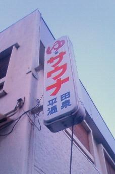 平田温泉2