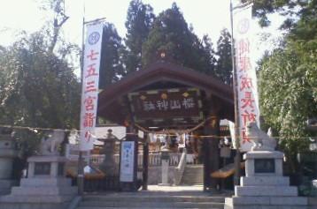 櫻山神社1