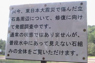毛越寺10