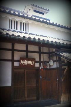 杉田医院1