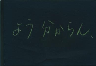 てがき庵2