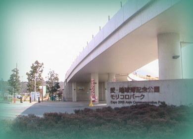 モリコロパーク1