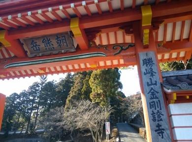 金剛證寺2