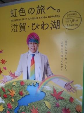 滋賀ポスター