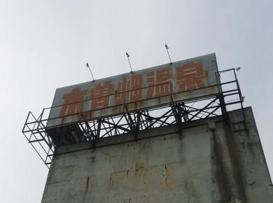 木曽岬11