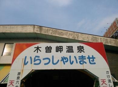 木曽岬18