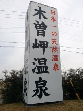 木曽岬29