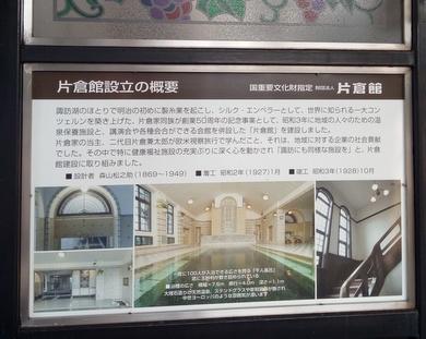 片倉館10