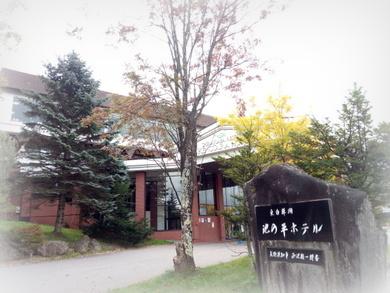 池の平ホテル1