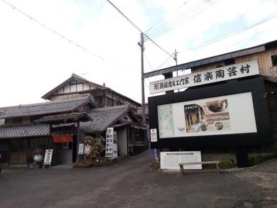 陶芸村13