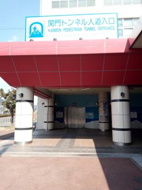 トンネル人道3