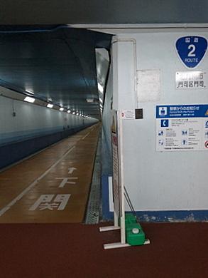 トンネル人道5