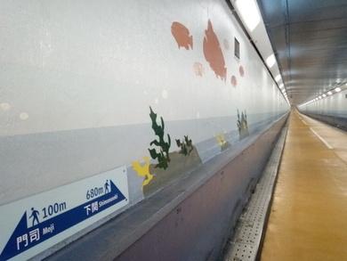 トンネル人道6
