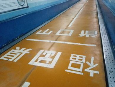 トンネル人道7