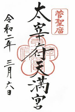 ご朱印(大宰府)