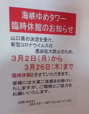 ゆめタワー2