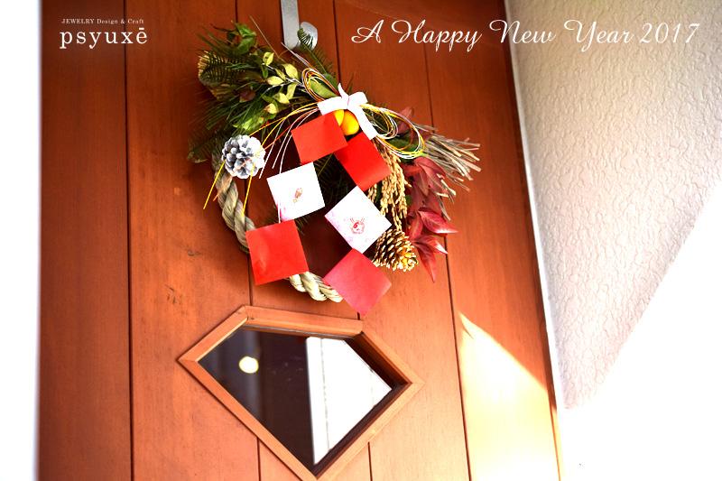 謹賀新年2017あけましておめでとうございます