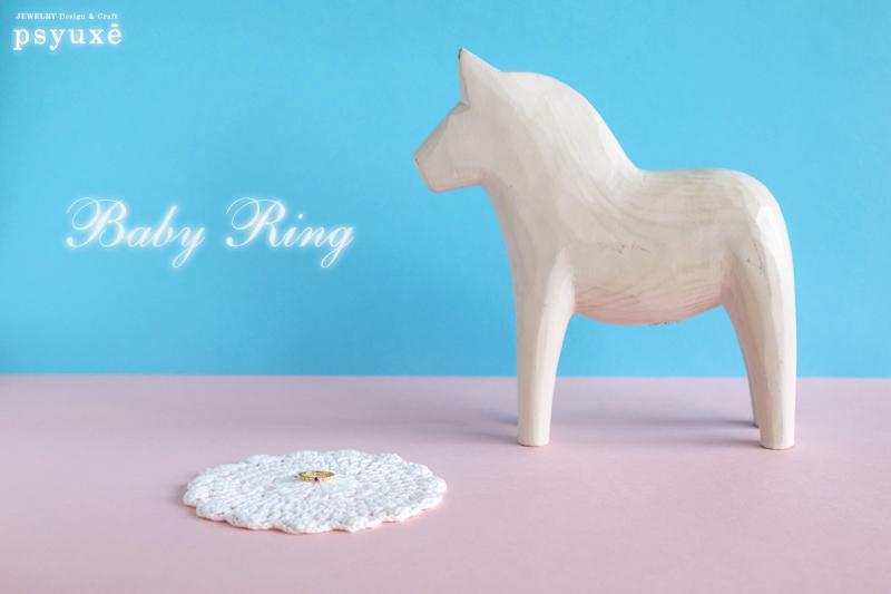 結婚指輪とお揃いのべビ−リング