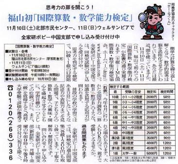 国際算数・数学能力検定 福山開催リビング新聞