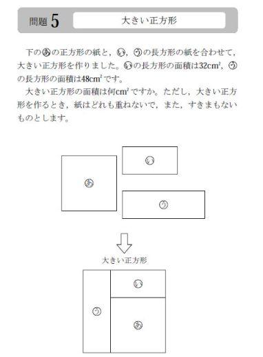国際算数・数学能力検定 問題例