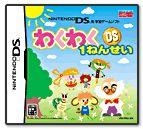 任天堂DS用教育ソフト「わくわくDSいちねんせい」定価3990円