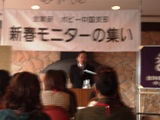 新春モニター会2009