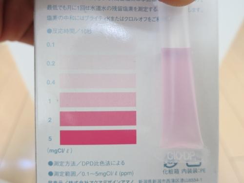 17-4 カルキ抜き投入前.JPG