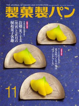 製菓製パン11月号