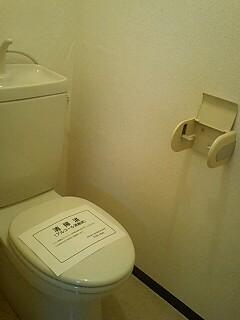 交換後トイレ