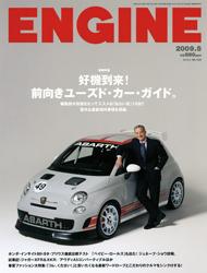 雑誌ENGINEに紹介されたのです