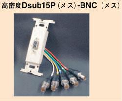 カナレ 壁面Dsub15Pコンセント WCP-HD15F-M