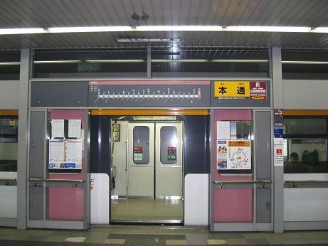 広島の地下鉄?アストムライン・...