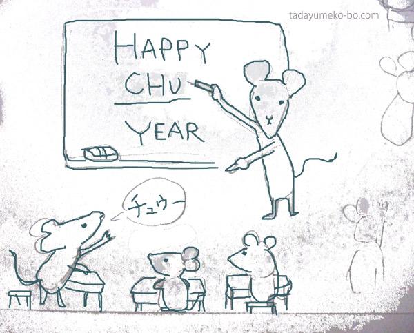 HAPPY CHU YEAR 2020