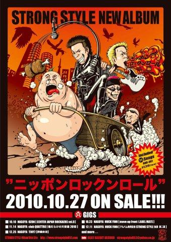 SS_NRR_poster_03.jpg
