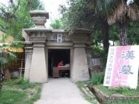 武侯祠のなかにあった漢墓