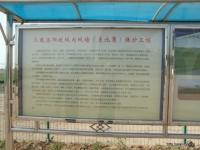 漢魏洛陽故城の説明版