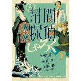 『幇間探偵しゃろく』2