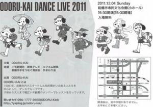 ODORU-KAI DANCE LIVE 2011 チラシ裏