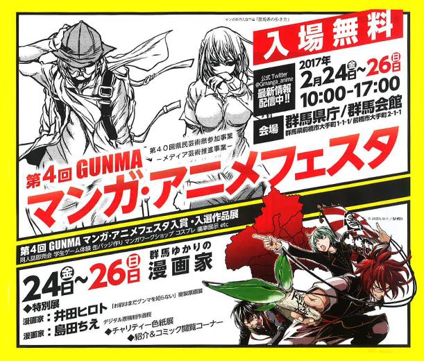 第4回GUNMAマンガ・アニメフェスタ