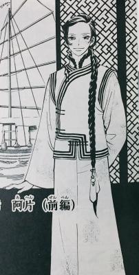 清代のファッション「龍陽君始末記」天麟