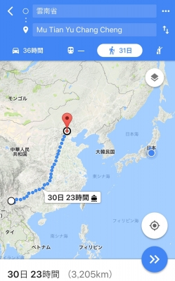 慕田峪関長城から雲南まで