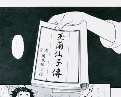 「天空の玉座」49話