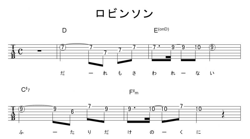 ロビンソン コード